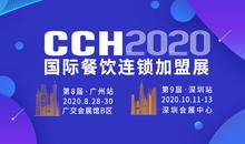 CCH2020深圳國際餐飲連鎖加盟展覽會