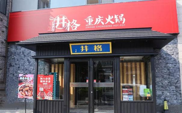 井格老灶火锅加盟费多少钱?