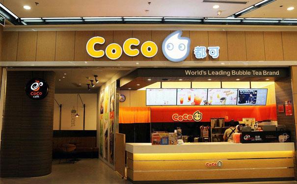 2020年coco都可奶茶怎么样?先花三分钟带你了解一下!