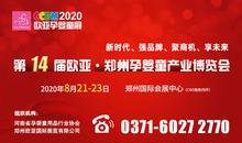 第14屆歐亞·鄭州國際孕嬰童產業博覽會