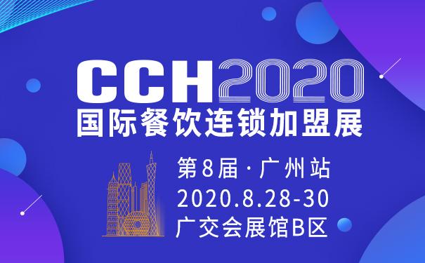 CCH2020第八届国际餐饮连锁加盟展