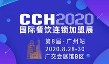 CCH2020第八屆國際餐飲連鎖加盟展