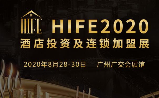 HIFE2020第八届广州酒店投资及连锁加盟展