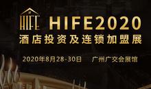HIFE2020第八屆廣州酒店投資及連鎖加盟展