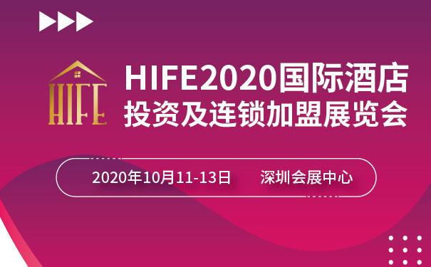 HIFE2020深圳国际酒店投资及连锁加盟展览会