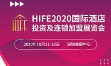HIFE2020深圳國際酒店投資及連鎖加盟展覽會