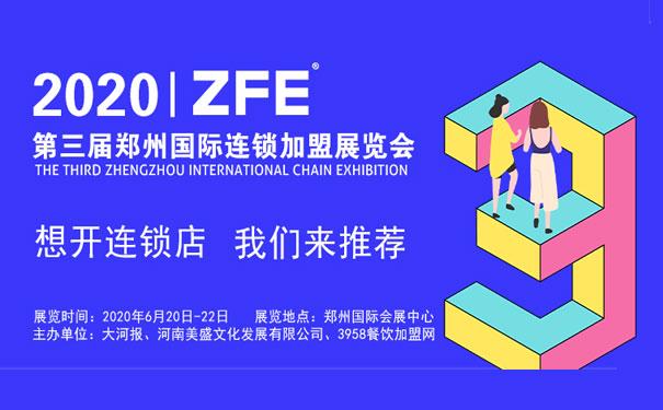 CHN2020|ZFE郑州国际连锁加盟展览会