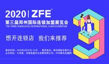 CHN2020|ZFE鄭州國際連鎖加盟展覽會