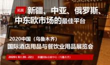 2020中國(烏魯木齊)國際酒店與餐飲用品、廚房設備展覽會