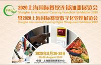 2020上海国际餐饮连锁加盟展览会