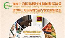 2020上海國際餐飲連鎖加盟展覽會