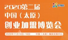 2020第二屆中國(太原)創業加盟博覽會