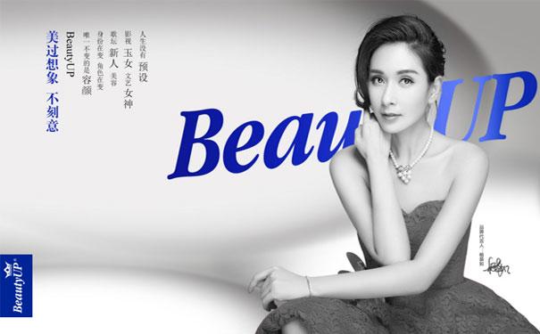 BeautyUP百年美标肤术物理美容完美蜕变!