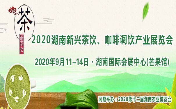 2020湖南新兴茶饮咖啡调饮产业展览会