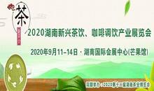2020湖南新興茶飲咖啡調飲產業展覽會