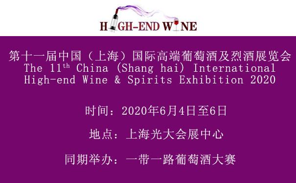 2020第11屆上海名酒節暨國際高端葡萄酒博覽會