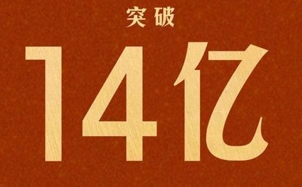 中国人口破14亿,到底谁能抓住母婴战场的新风口?