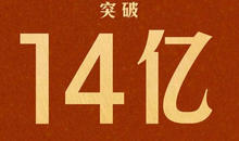 中國人口破14億,到底誰能抓住母嬰戰場的新風口?