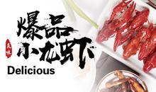 信良记小龙虾,给你如大厨的味道!