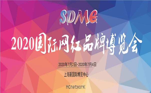 2020SDME第二屆網紅品牌博覽會