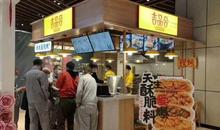 吉品合烤饼第三代品牌升级店沈阳嘉里城购物中心店开业大吉!