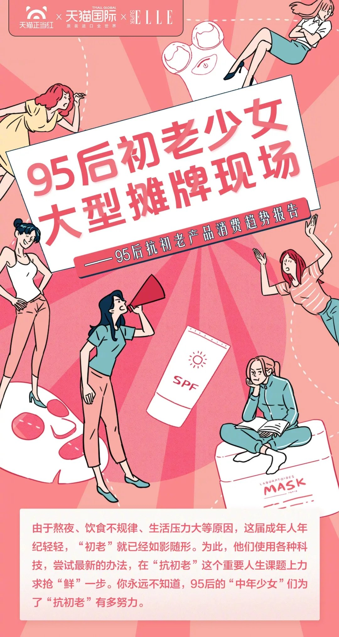 """天猫发布""""95后抗初老产品消费报告"""" 有哪些趋势?"""