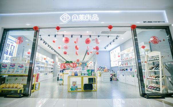 贝莱优品:让中国家庭共享全球优品