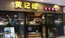 黄记煌卖身肯德基母公司,百胜中餐铁三角初成型