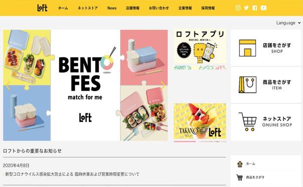 日本生活方式零售商LOFT進入中國市場 賣美妝和文具