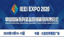 2020中國國際教育裝備暨創新教育博覽會