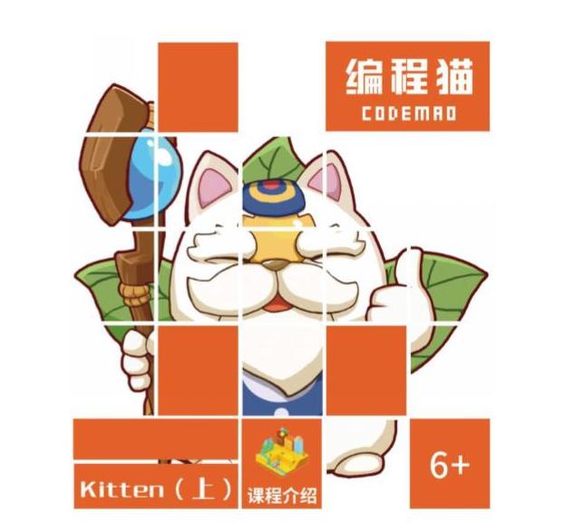编程猫Kitten:好工具,帮助学习!