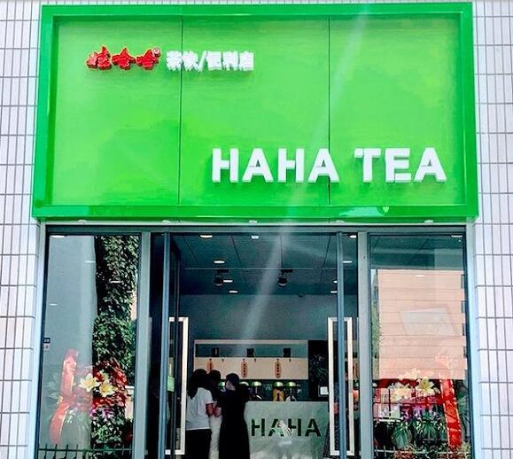 娃哈哈要到廣州開茶飲店,還在當地找了合作伙伴