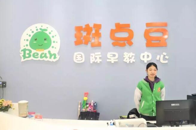 台湾早教托育品牌斑点豆为家长的育儿道路保驾护航!