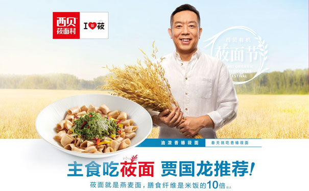 西贝莜面村主食升级:主食吃莜面,贾国龙推荐!