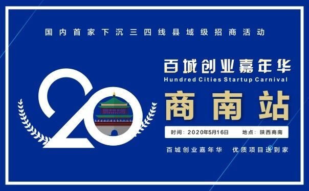 2020百城创业嘉年华——商南站