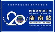2020百城創業嘉年華——商南站