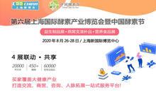 疫情已过,春意盎然,8月上海酵博会邀您迎接商机!
