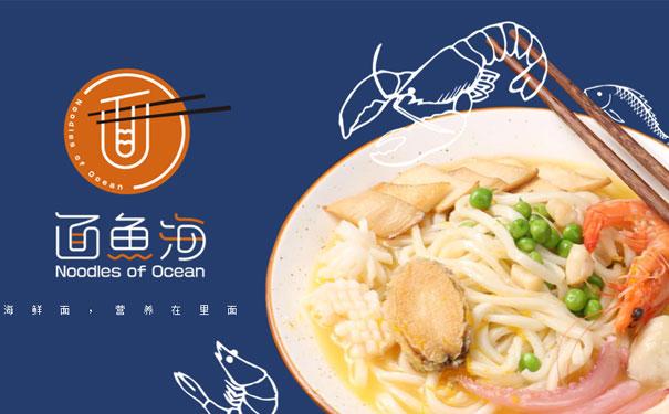 面鱼海:营养均衡、食补养生!