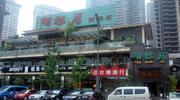 """陶然居:弘扬重庆餐饮文化、创立""""百年老店""""为己任!"""
