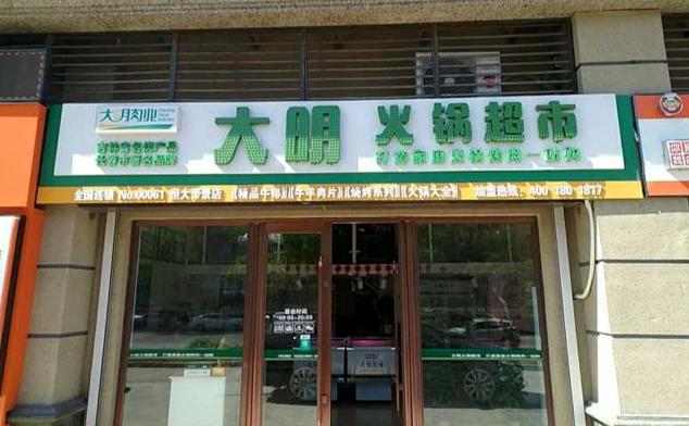 大明火锅超市:开火锅店不如投资一家火锅食材超市!