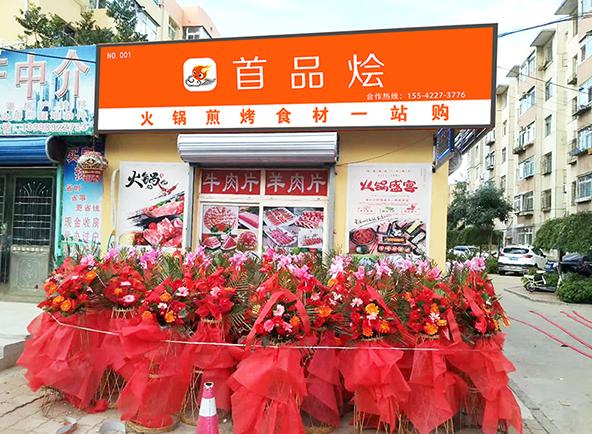 火锅烧烤食材超市加盟市场怎么样?