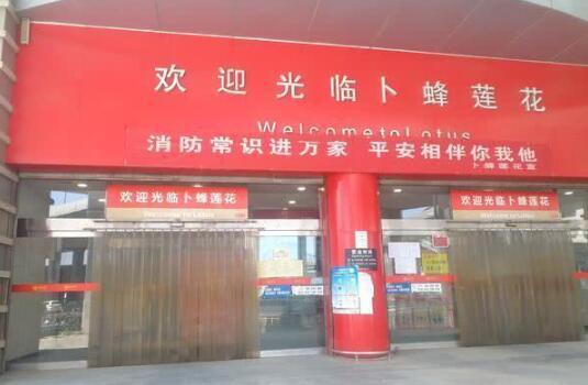 到底應該怎么變,鄭州多家商超閉店!