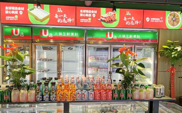 U选火锅生鲜便利:加盟火锅生鲜食材超市有哪些优势?