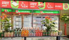 U選火鍋生鮮便利:加盟火鍋生鮮食材超市有哪些優勢?