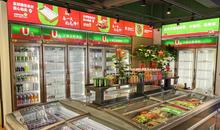 U选火锅食材超市,多种食材选到手抽筋!