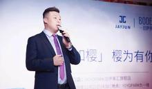 泊伊美匯創始人吳棟:手握超級IP順勢而為,踏上跨境電商風口!