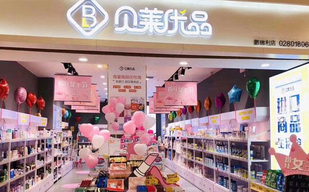 贝莱优品领跑泛孕婴童市场,精选全球优质产品!