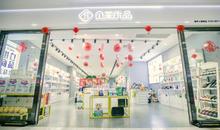 贝莱优品新零售连锁品牌,领跑泛孕婴童市场!