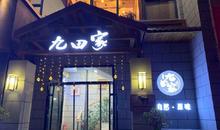 九田家为什么4年开出700多家店,看看他们无法复制的加盟模式!