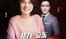 格力销售女王董明珠京东直播首秀成交7.03亿元